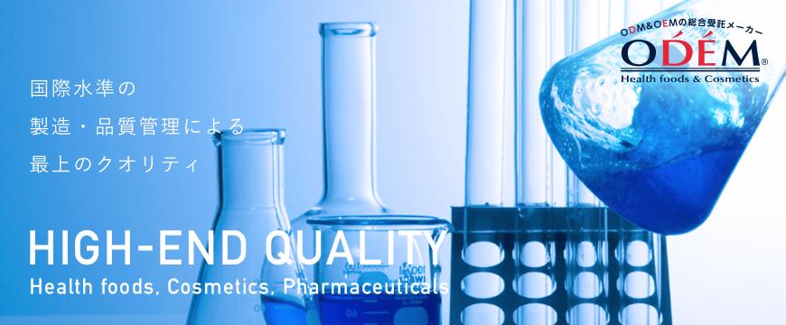国際水準の製造・品質管理による最上のクオリティ